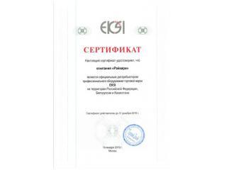 Райкири-официальный дилер Eksi