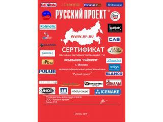 Райкири-партнер компании Русский проект