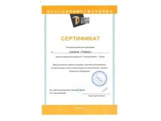 Райкири-партнер компании Торговый дизайн