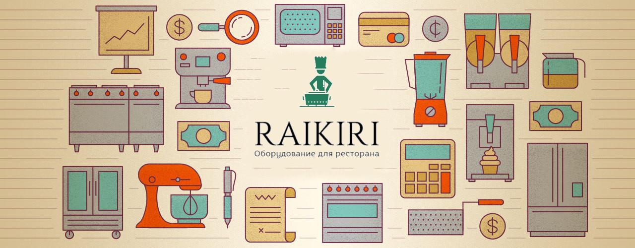 Компания Райкири - профессиональное оборудование для ресторана, кафе и столовой